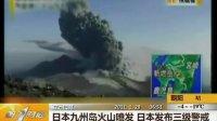 日本九州岛火山喷发 日本发布三级警戒 第一时间