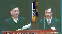 台湾 记录校园暴力 小学生家长写霸凌日记 110101 海峡午报