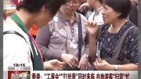 """香港:""""工展会""""""""打折季""""同时来临  内地游客""""扫货""""忙 [东方新闻]"""