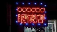 视频: 欢迎甘肃张掖、平凉加盟LED高清高亮动画屏QQ1061407864 0633-8228525