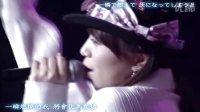 AKB48 - 抱きしめられたら(河西智美 仓持明日香 佐藤夏希)_粒子飞散