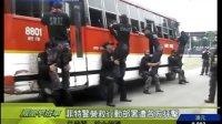 菲律宾警方营救行动部署遭各方抨击 [凤凰早班车]