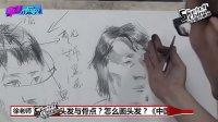 素描头像 头发详解 (1) 头发要头骨结构体块
