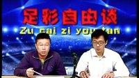 视频: 足彩自由谈(13149期胜负彩)