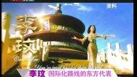 李玟 国际化路线的东方代表 100914 音乐风云榜