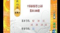 视频: 1月15日中国福利彩票七乐彩:第2011006期开奖号码 02 10 15 16 20
