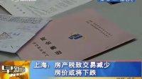 上海 房产税致交易减少 房价或下跌 110129 早新闻