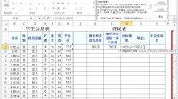 补充七 Excel公式与函数练习(下)