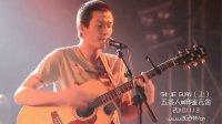 20101113 五条人 SHI JIE GUAN《上》 BG2RHY.cn