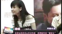 """100820银色星资讯 吴君如再度否认怀孕传闻  周慧敏变身""""豪放女"""""""