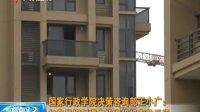 國家行政學院決策咨詢王小廣 加息是抑制樓市投資投機有效手段 101020 廣東早晨
