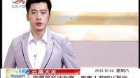 云南大关:官员强奸幼女案