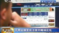 视频: 开网站接受投注按开赌场论处 100917 早新闻