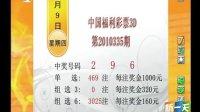 12月9日中国福利彩票3D:第2010335期开奖号码2、9、6 [新一天]