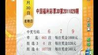 1月30日中国福利彩票3D:第2011029期开奖号码 6 7 9 [新一天]