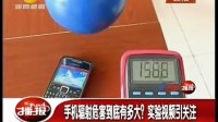 手机辐射危害到底有多大?实验视频引关注   101020  FUN4播报