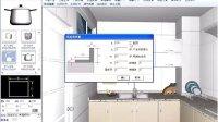 圆方橱柜设计软件4.5教学阿彩Q8134413513253239797三维菜单灯顶线顶封板生成