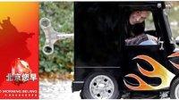 英国设计师组装出世界上最小的汽车 101204 北京您早