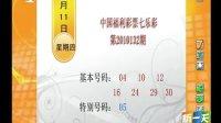 视频: 11月11日中国福利彩票:七乐彩第2010132期开奖号码0410121624293005 [新一
