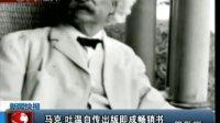 马克吐温自传出版即成畅销书 晚新闻 101117