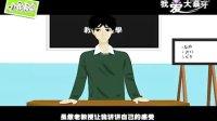 《我爱大暴牙04》根据网络小说改编浪漫搞笑,校园爱情,点点动画幽默flash故事小短片