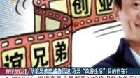 华谊兄弟陷减持风波 马云改善生活目的何在 101201 财经夜行线