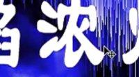 6月9号ps课烈焰浓烟 主讲:蝶儿老师 录像:依依