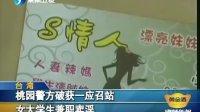 桃园警方破获一应召站 女大学生兼职卖淫 101217 海峡午报