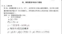 2009新东方数学 概率冲刺班_解答题常考的6个题型常考的6个题型 2009新东方数学 概率冲刺班