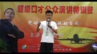 囗才前线 王堃阳公众演讲口才第70期口才培训  来自台州中学生的三天学习感言