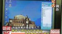 黑客入侵排水控制网站直接威胁长江堤防