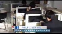 郑州弘益投资担保公司总经理 做客商都网消费维权频道