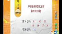 11月13日中国福利彩票七乐彩:第2010133期开奖号码01、02、03、10、18、27、30