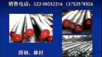 视频: 大冶特钢Q345B圆钢 Q345B圆钢现货 大冶特钢圆钢