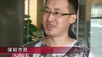 深圳公积金制度12月实施望减轻职工购房压力 101007 正午30分