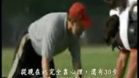 视频: 永不放弃(励志短片) 梦想国际免费打电话项目招商QQ:739584869