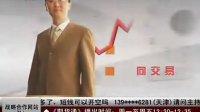 视频: 期货时间2011-2-10日转播(期货开户-QQ921534591)