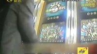 街头游戏厅公然开赌 民警称不取缔是为赌徒家人着想 101023  资讯晚报