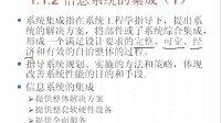 上海交大 网络规划设计与管理维护 共28讲 理想视频教程 丁鹏.avi