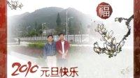 2010级宁强县天津高级中学高三六班电子相册(袁玉川制作)