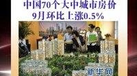 中国70个大中城市房价9月环比上涨0.5% 101016 北京您早