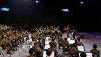 中国人民解放军军乐团建团50周年音乐会-中
