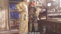 《康熙王朝》搞笑片段