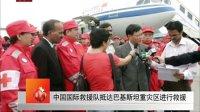 中国国际救援队抵达巴基斯坦重灾区进行救援 100828 北京您早