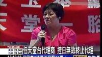 视频: 台湾博优任天堂代理门事件报道1