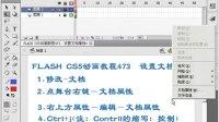 FLASH CS5 测试超清2 廖俊华