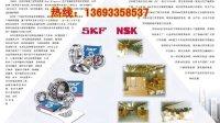 视频: NSK轴承授权SKF授权HRB轴承LYC轴承总代理