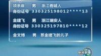 723用温线特别重大铁路交通事故首批遇难者名单公布 110726 新闻联播