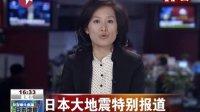 日本发生8.9级地震直播11 东方卫视正在直播