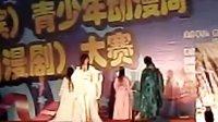 2011哈尔滨动漫周 华音流韶COS 华音阁